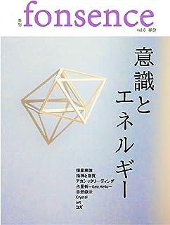 季刊fonsence vol.5 春分: 意識とエネルギー