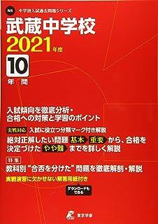 武蔵中学校 2021年度 【過去問10年分】 (中学別 入試問題シリーズN1)