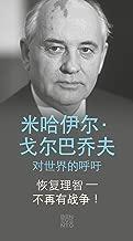 Listen to reason - war no more! - Kommt endlich zur Vernunft - Nie wieder Krieg! - Chinesische Ausgabe: An Appeal from Mikhail Gorbachev to the world - ... Gorbatschow an die Welt (Chinese Edition)