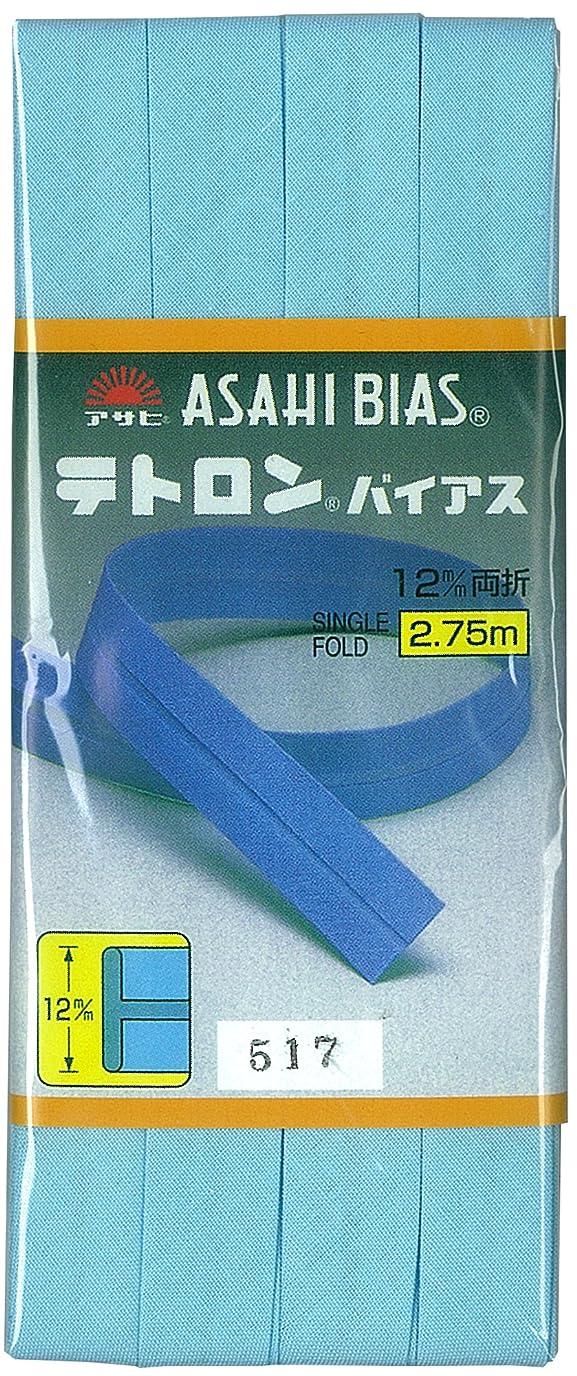 ゴム賞ブレークアサヒ バイアステープ テトロンバイアス 両折 12mm巾×2.75m巻 Col.517