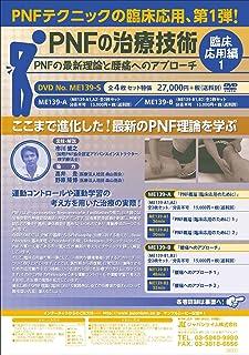 PNF の 治療 技術 : 臨床 応用 編1 ~ PNFの 最新 理論 と 腰痛 への アプローチ ~ [ 理学療法 DVD 番号 me139 ]