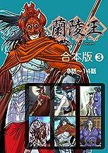 蘭陵王【合本版】(3)