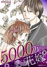 【特装版】5000万円の花嫁【描き下ろしおまけ漫画付き】 (Rentaコミックス)