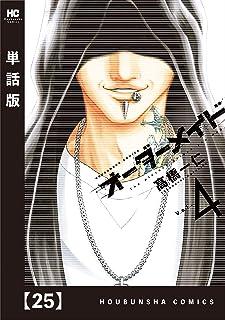 オーダーメイド【単話版】 25 (トレイルコミックス)