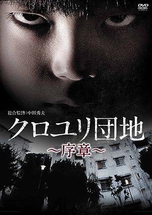 クロユリ団地~序章~ DVD-BOX