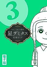 表紙: 星デミタス 電子版 (3) (リイドカフェコミックス)   松本ゆうす