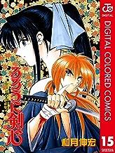 表紙: るろうに剣心―明治剣客浪漫譚― カラー版 15 (ジャンプコミックスDIGITAL) | 和月伸宏