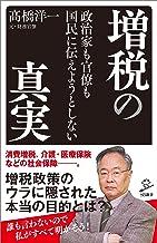 表紙: 政治家も官僚も国民に伝えようとしない増税の真実 (SB新書) | 髙橋 洋一