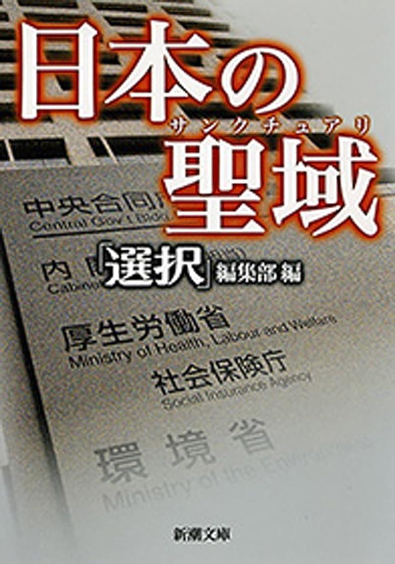 周術期船同時日本の聖域(新潮文庫)
