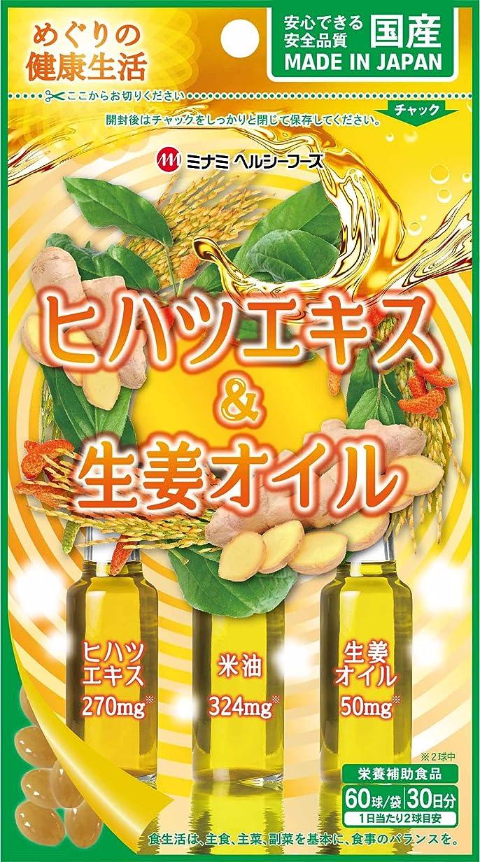 乳剤ダーベビルのテス潮ミナミヘルシーフーズ ヒハツエキスと生姜オイル 60球
