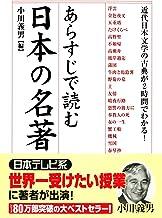 表紙: あらすじで読む日本の名著 「あらすじで読む名著」シリーズ (中経出版) | 小川 義男