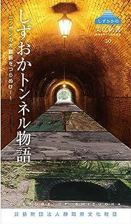 しずおかの文化新書20 しずおかトンネル物語: ~ニッポンの大動脈をつらぬけ! ~