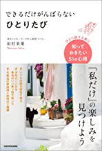 表紙: できるだけがんばらないひとりたび | 田村 美葉