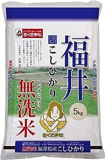 【精米】福井県 無洗米 コシヒカリ 5kg 令和元年産