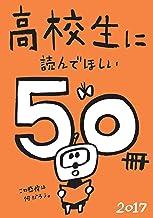 表紙: 高校生に読んでほしい50冊 2017 (新潮文庫)   新潮文庫編集部