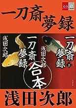 表紙: 合本 一刀斎夢録【文春e-Books】 | 浅田次郎