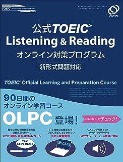 公式TOEIC Listening & Reading オンライン対策プログラム 新形式問題対応 ([テキスト])