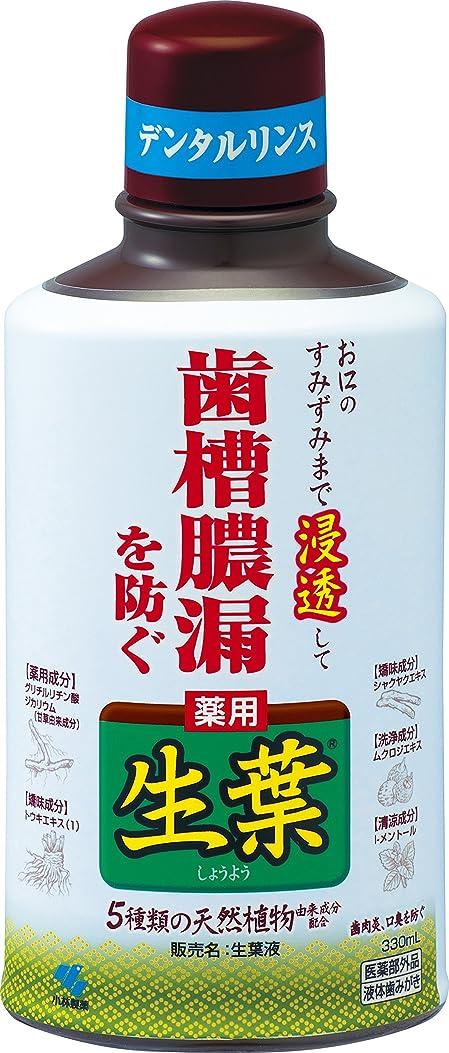 帝国主義プロットファイル生葉液(しょうようえき) 歯槽膿漏を防ぐ デンタルリンス 液体歯磨き ハーブミント味 330ml 【医薬部外品】