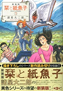 新装版 栞と紙魚子3 (Nemuki+コミックス)