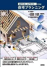 表紙: 3Dマイホームデザイナーで学ぶ 住宅プランニング | 和田 浩一