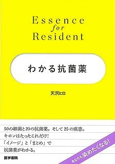 わかる抗菌薬 (Essence for Resident)