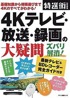 4Kテレビ・放送・録画の大疑問ズバリ解消! (基礎知識から機種選びまで4Kのすべてがわかる)