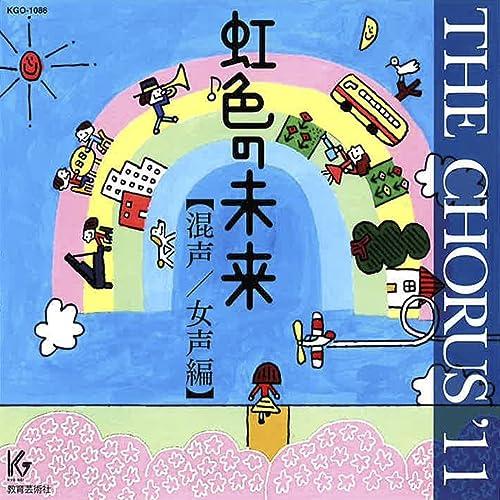 THE CHORUS '11【混声/女声編】虹色の未来