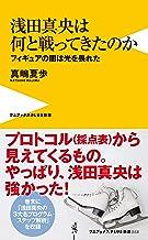 表紙: 浅田真央は何と戦ってきたのか - フィギュアの闇は光を畏れた - <電子版限定特典付き> (ワニブックスPLUS新書) | 真嶋 夏歩