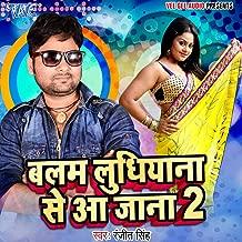 Balam Ludhiyana Se Aa Jana 2