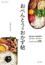 表紙: おべんとうのおかず帖 別冊すてきな奥さん | ワタナベマキ