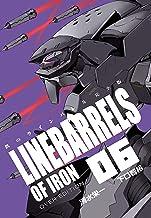 表紙: 鉄のラインバレル 完全版(6) (ヒーローズコミックス) | 下口智裕