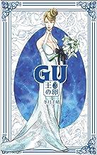 表紙: GU 王の卵(3)   冬月千晴