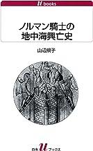 表紙: ノルマン騎士の地中海興亡史 (白水Uブックス) | 山辺規子
