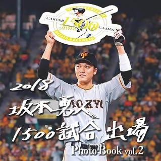 坂本勇人1500試合出場 Photo Book vol.2