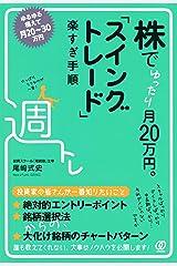株でゆったり月20万円。「スイングトレード」楽すぎ手順 Kindle版