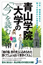 表紙: 青山学院大学の「今」を読む (じっぴコンパクト新書)   造事務所