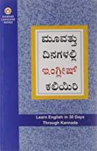 Learn English in 30 Days Through Kannada (English and Kannada Edition)