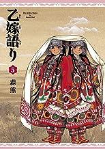 表紙: 乙嫁語り 5巻 (HARTA COMIX) | 森 薫