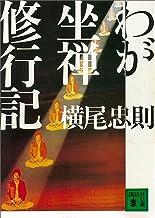 表紙: わが坐禅修行記 (講談社文庫) | 横尾忠則