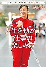 表紙: 人生を動かす仕事の楽しみ方 | 新津春子
