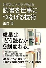 表紙: 外資系コンサルが教える 読書を仕事につなげる技術 | 山口 周