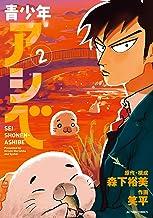 青少年アシベ : 2 (アクションコミックス)