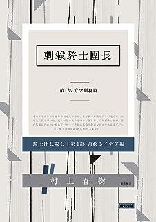 刺殺騎士團長 第一部 意念顯現篇: 騎士団長殺し(Killing Commendatore) (Traditional Chinese Edition)