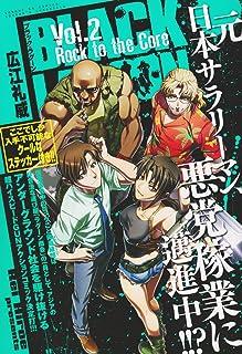 BLACK LAGOON 2 Rock to the Core (サンデーGXコミックス 10YEAR'S CHRONICLE)
