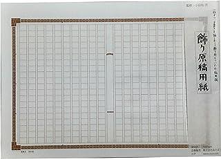 あたぼう 飾り原稿用紙 港煉瓦 A4 黒 GK-0005