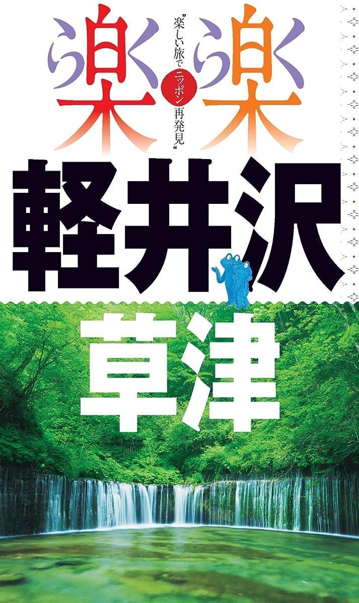 返済キャリッジかご楽楽 軽井沢?草津(2017年版)