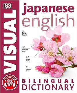 Japanese-English Bilingual Visual Dictionary with Free Audio App