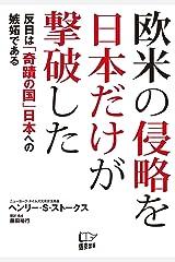 欧米の侵略を日本だけが撃破した Kindle版