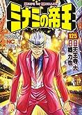 ミナミの帝王(125) (ニチブンコミックス)