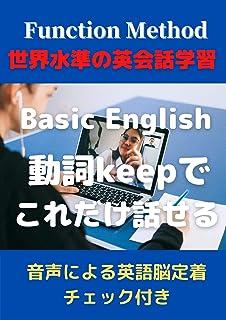 世界標準英会話学習・動詞keepでこれだけ話せる: 動詞keepでこれだけ話せる 世界標準英会話学習・16の動詞で日常会話ができるシリーズ (英会話学習学習法)